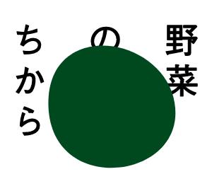 野菜が、野菜の味がする。 野菜のちから