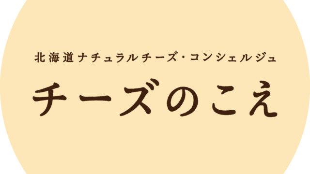 日本初!北海道産ナチュラルチーズ専門店の物語が、清澄白河で始まります