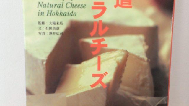 北海道チーズの歴史