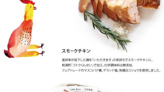 ファームレラさん(東川町)のスモークチキン予約承り中です