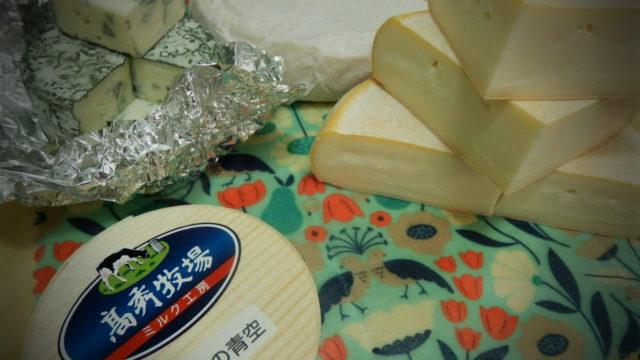 高秀牧場(千葉県いすみ市)のチーズを期間限定で置いています。