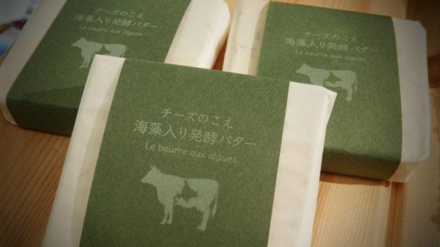 オール北海道産有塩海藻バターできました!