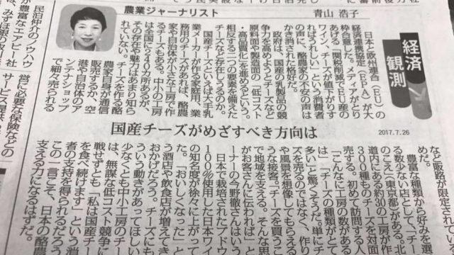 【毎日新聞】経済観測に取り上げていただきました。
