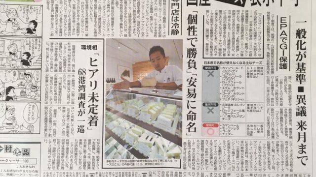 日本農業新聞に地理的表示(GI)保護制度についてコメントが掲載されました。