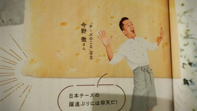 dancyu12月号「日本のチーズとワイン」に掲載いただきました。