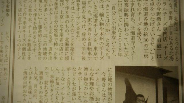 深川福々10月号「ひと」に掲載いただきました。