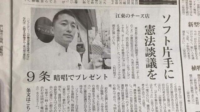 東京新聞に「憲法割ソフトクリーム」の取り組みを掲載いただきました