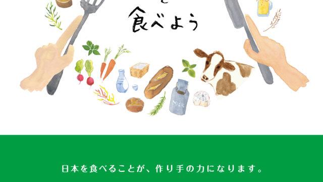 「にっぽんを食べよう」プロジェクトが始まります。