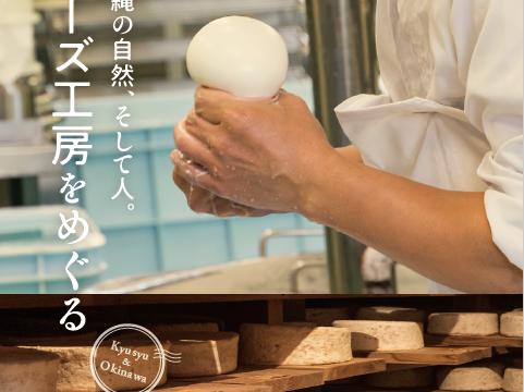 【九州沖縄 チーズマップ・23のチーズ工房をめぐる】のweb版を公開しました。