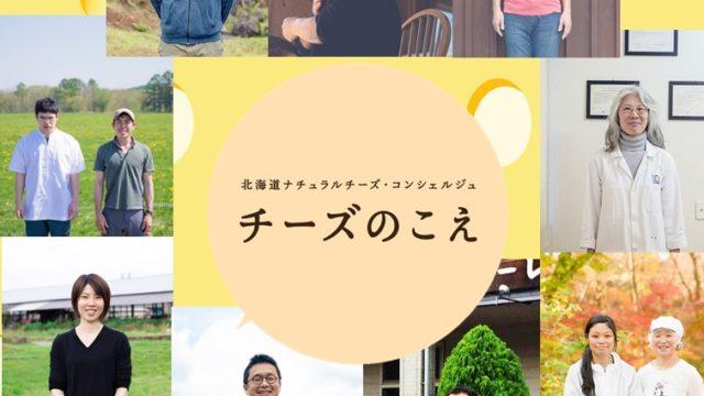 にっぽんを食べよう!入手困難な日本のチーズギフトセット第2弾